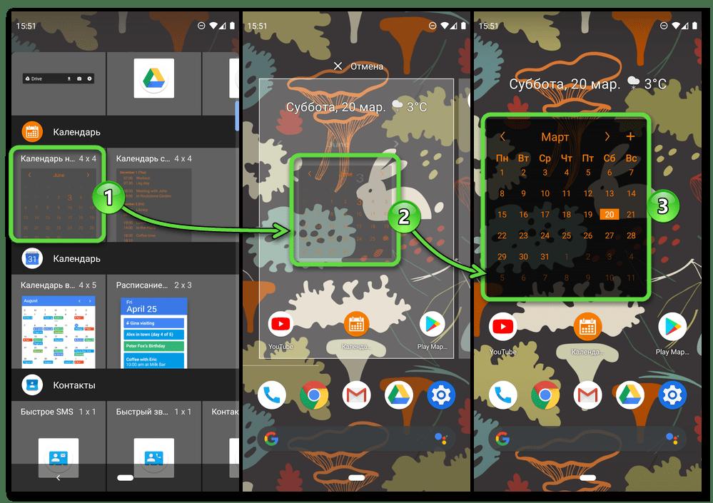 Добавление виджета Календаря на главный экран на мобильном устройстве с Android