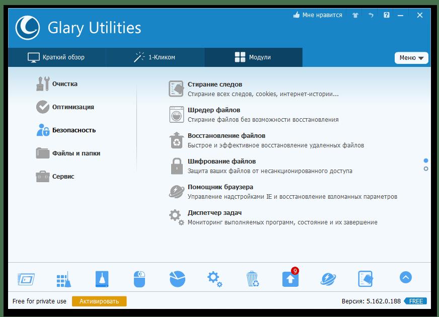 Достоинства и недостатки программы для чистки компьютера Glary Utilities