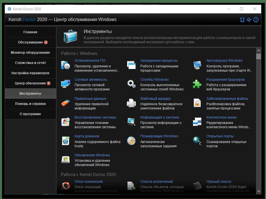 Достоинства и недостатки программы для чистки компьютера Kerish Doctor
