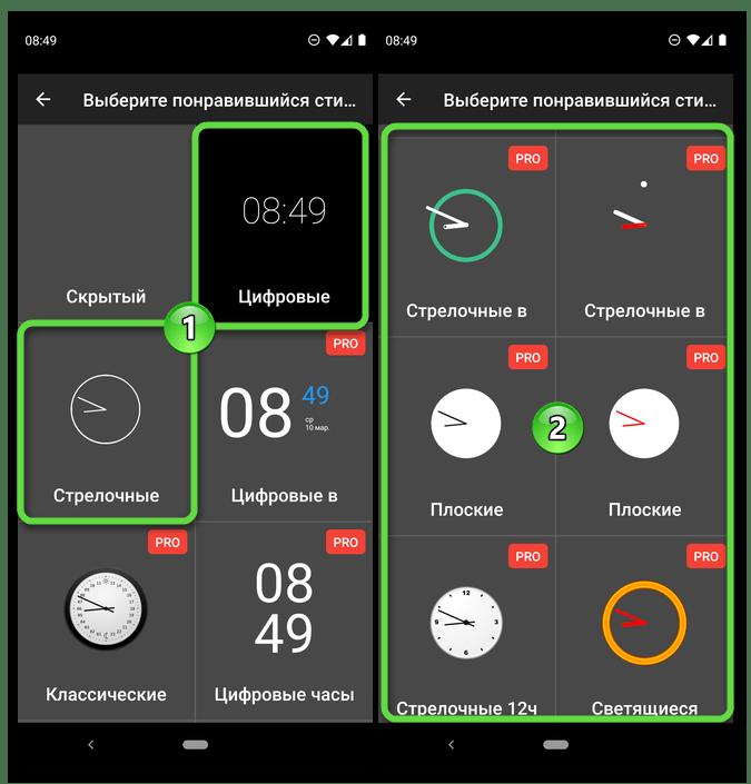 Доступные стили часов в приложении Always On AMOLED на мобильном устройстве с ОС Android