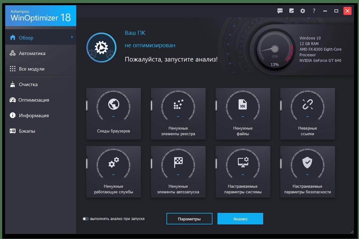 Главное окно программы для чистки компьютера Ashampoo WinOptimizer