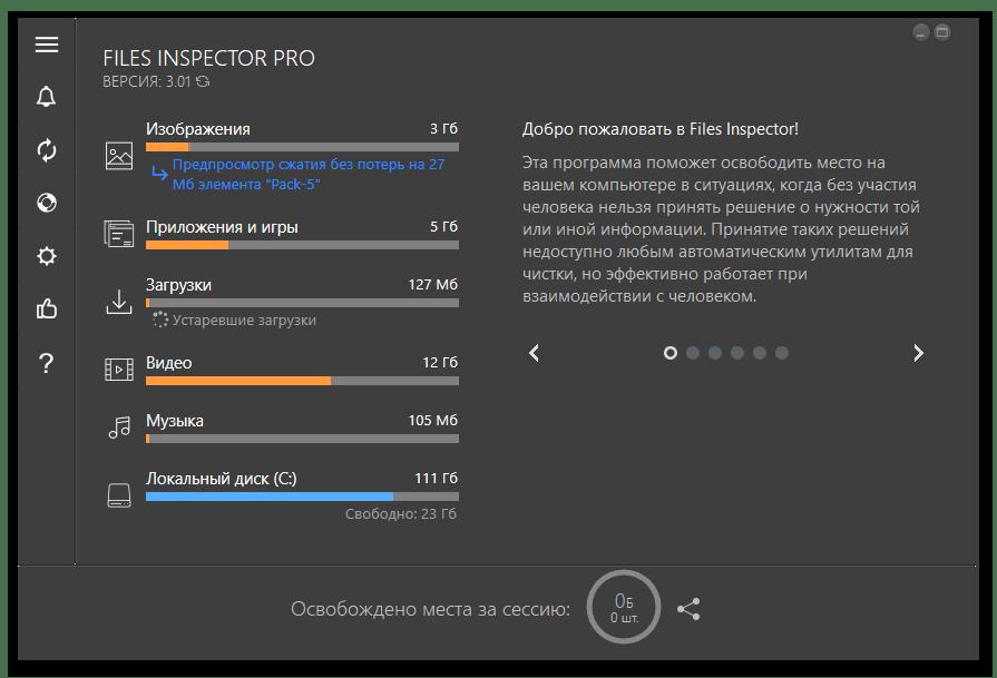 Главное окно программы для чистки компьютера Files Inspector