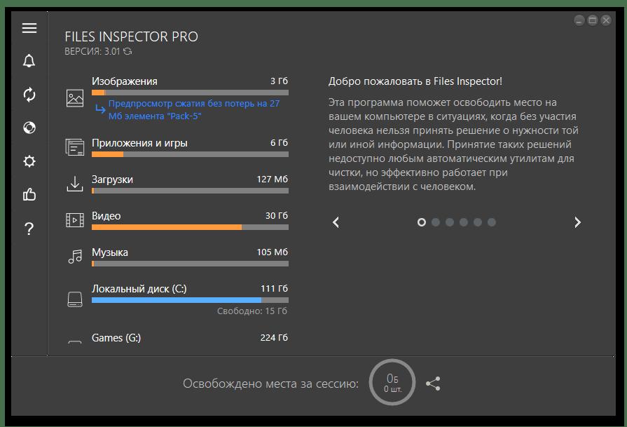 Главное окно программы для удаления программ Files Inspector для Windows