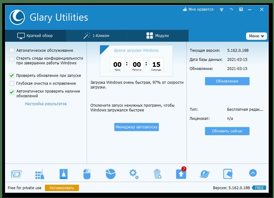 Главное окно программы для удаления программ Glary Utilities для Windows