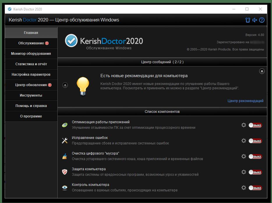 Главное окно программы для удаления программ Kerish Doctor для Windows