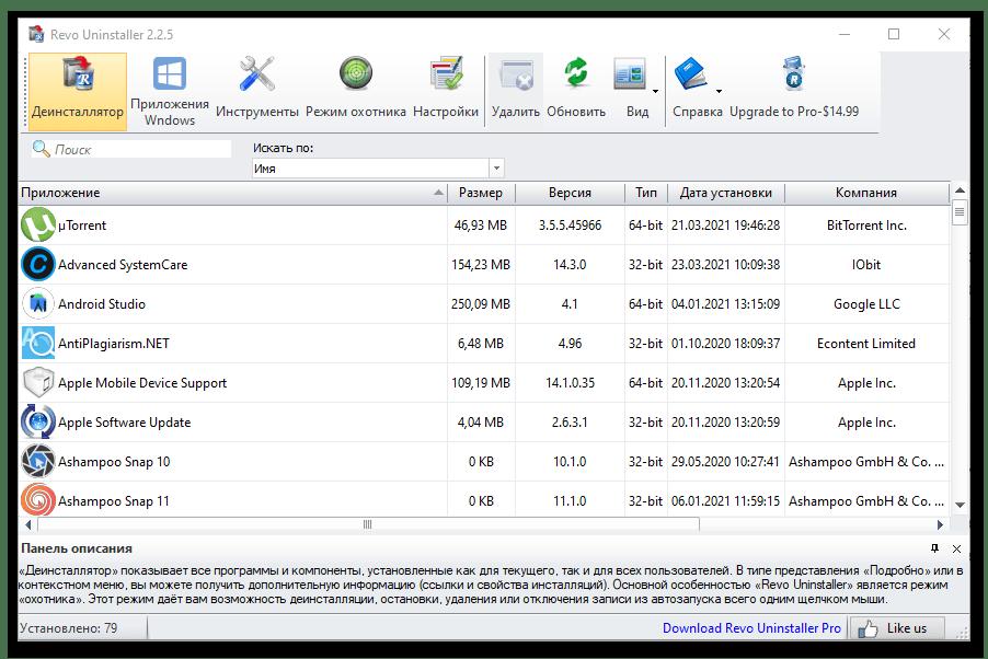 Главное окно программы для удаления программ Revo Uninstaller для Windows