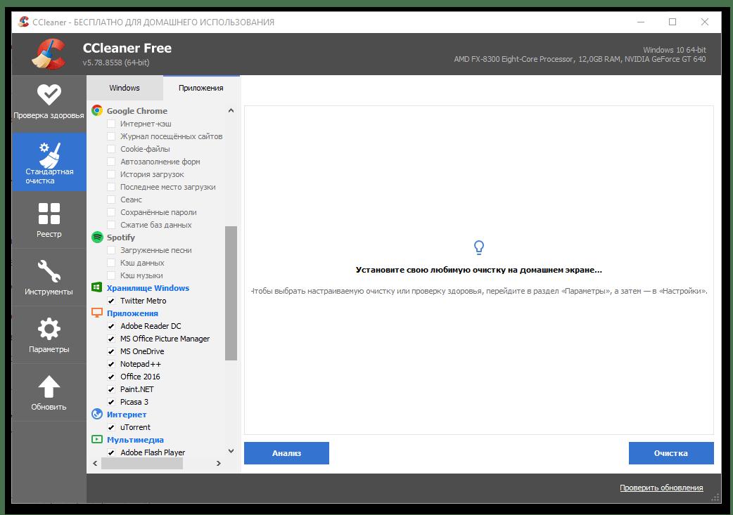 Интерфейс программы для удаления программ CCleaner для Windows