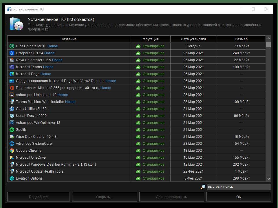 Интерфейс программы для удаления программ Kerish Doctor для Windows