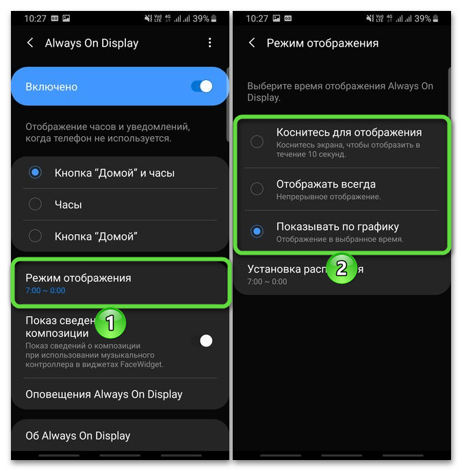 Изменение режима отображения функции Always On Display в настройках мобильной ОС Android