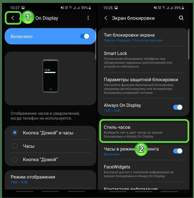 Изменить стиль часов для функции Always On Display в настройках мобильной ОС Android