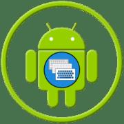 Как изменить клавиатуру на Андроиде