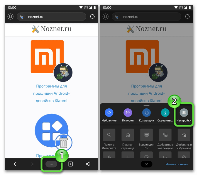 Microsoft Edge для Android переход в Настройки веб-обозревателя