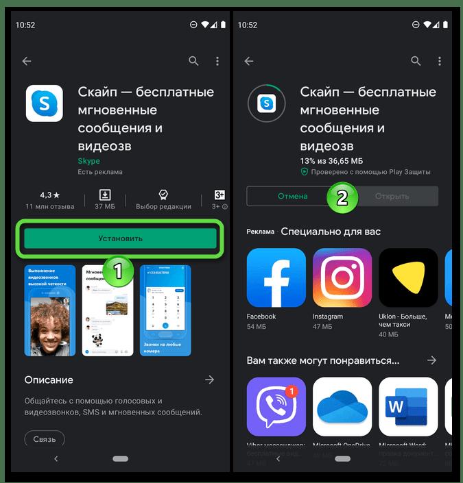 Начать установку приложения Skype в Google Play Маркете на Android