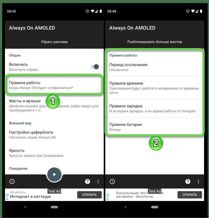 Настроить правила работы для приложения Always On AMOLED на мобильном устройстве с ОС Android