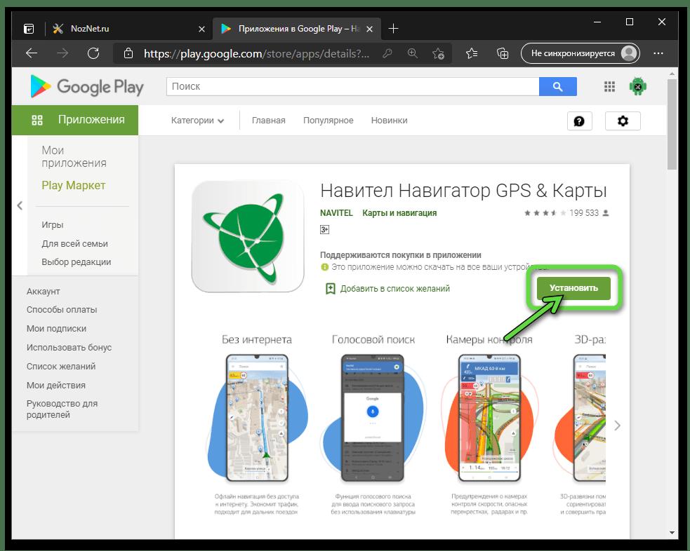Навител Навигатор для Android инициация установки приложения через веб-версию Google Play Маркета на компьютере