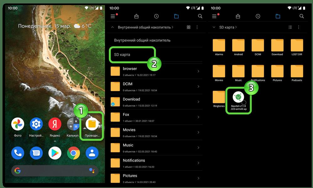Navitel Навигатор для Android открытие APK-файла навигационного ПО средствами файлового менеджера на мобильном девайсе