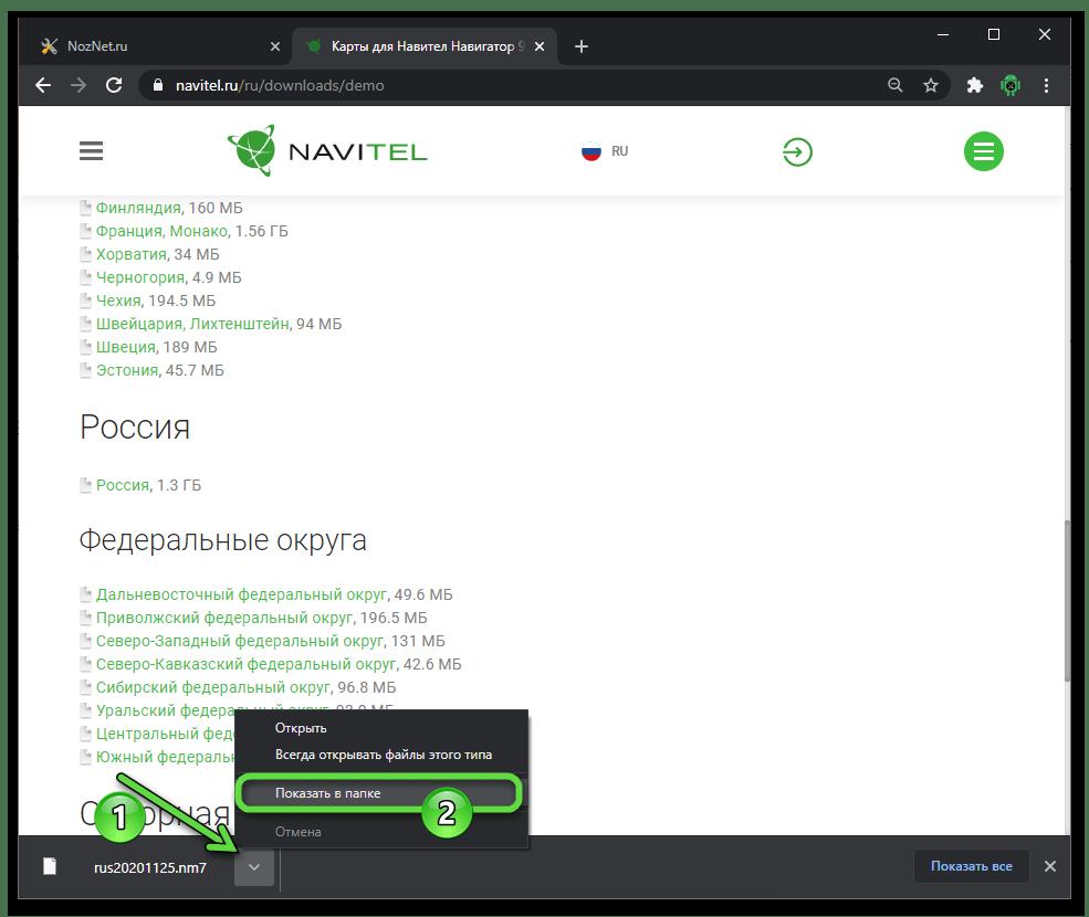 Navitel Навигатор для Android переход в папку с картой на ПК по завершении скачивания файла с официального сайта