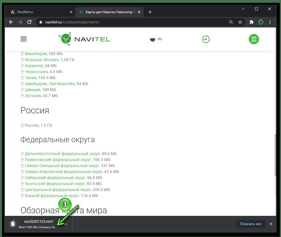 Navitel Навигатор для Android процесс скачивания карты для приложения с официального сайта разработчика
