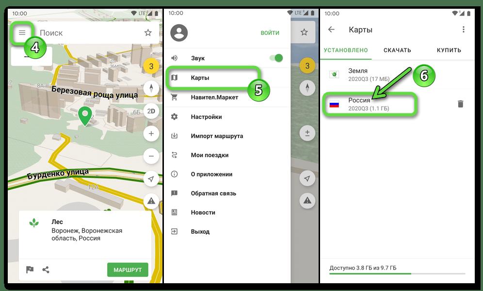 Навител Навигатор для Aндроид проверка наличия карты в приложении