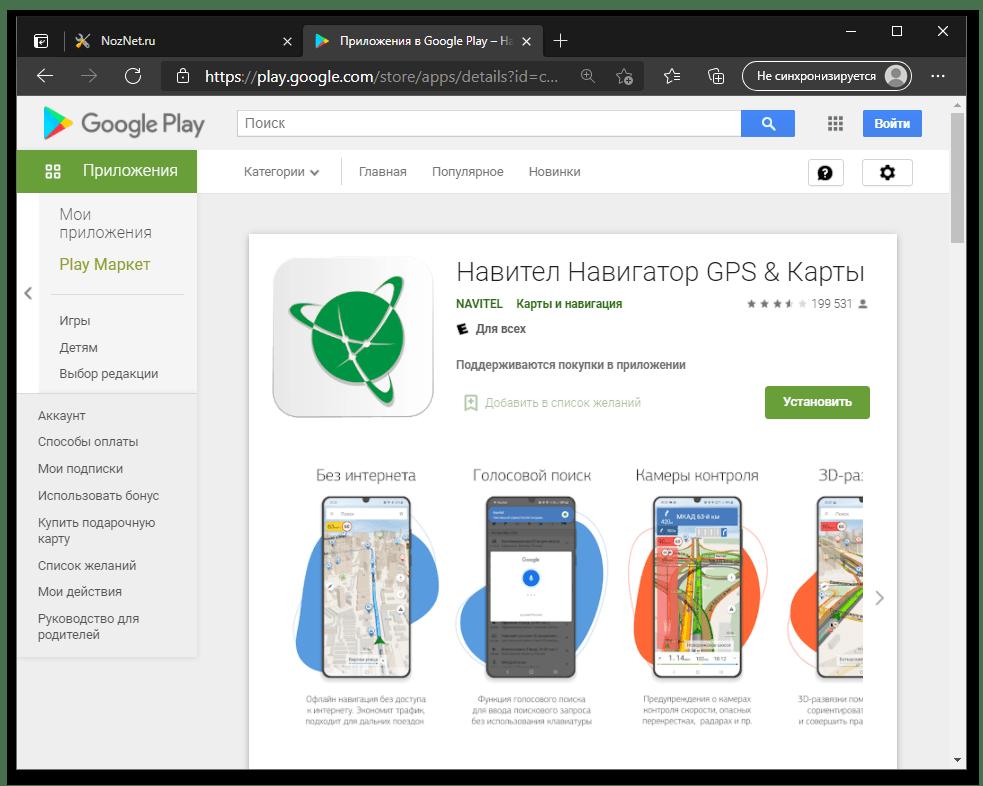 Навител Навигатор для Android - страница приложения в десктопной версии Google Play Маркета