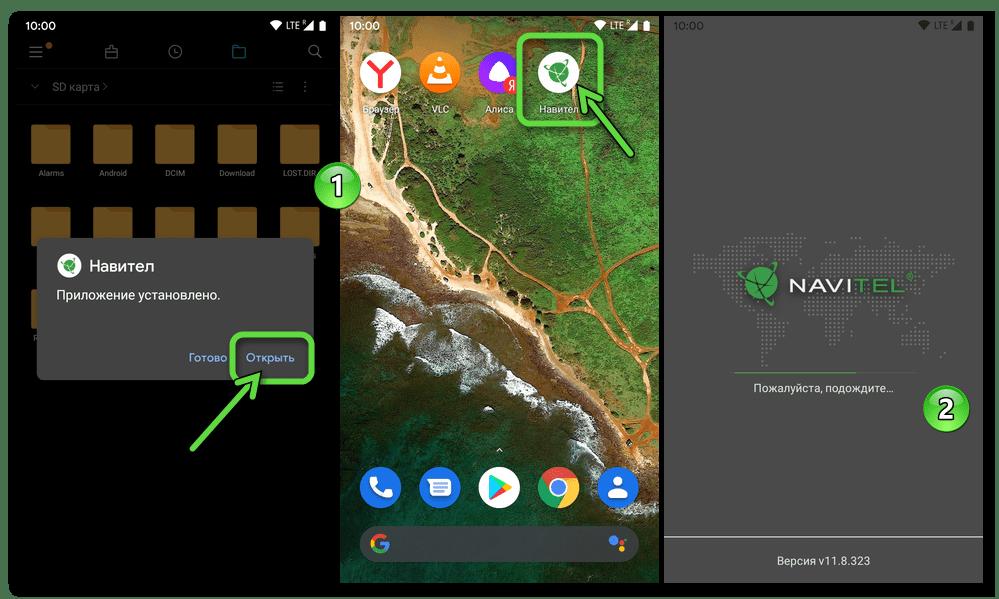 Navitel Навигатор для Android установлен путем развертывания скачанного с официального сайта APK-файла, запуск приложения