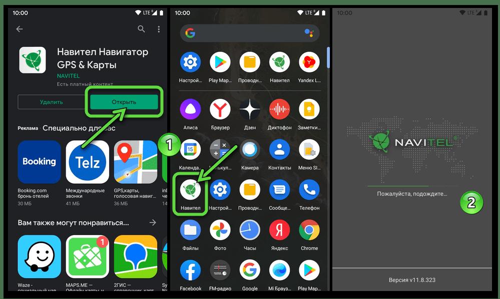 Навител Навигатор для Android-устройств запуск приложения по завершении его устрановки из Google Play Маркета
