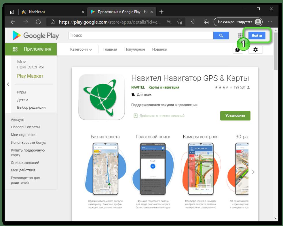 Навител Навигатор для Android в Google Play Маркете на ПК - кнопка авторизации в каталоге софта