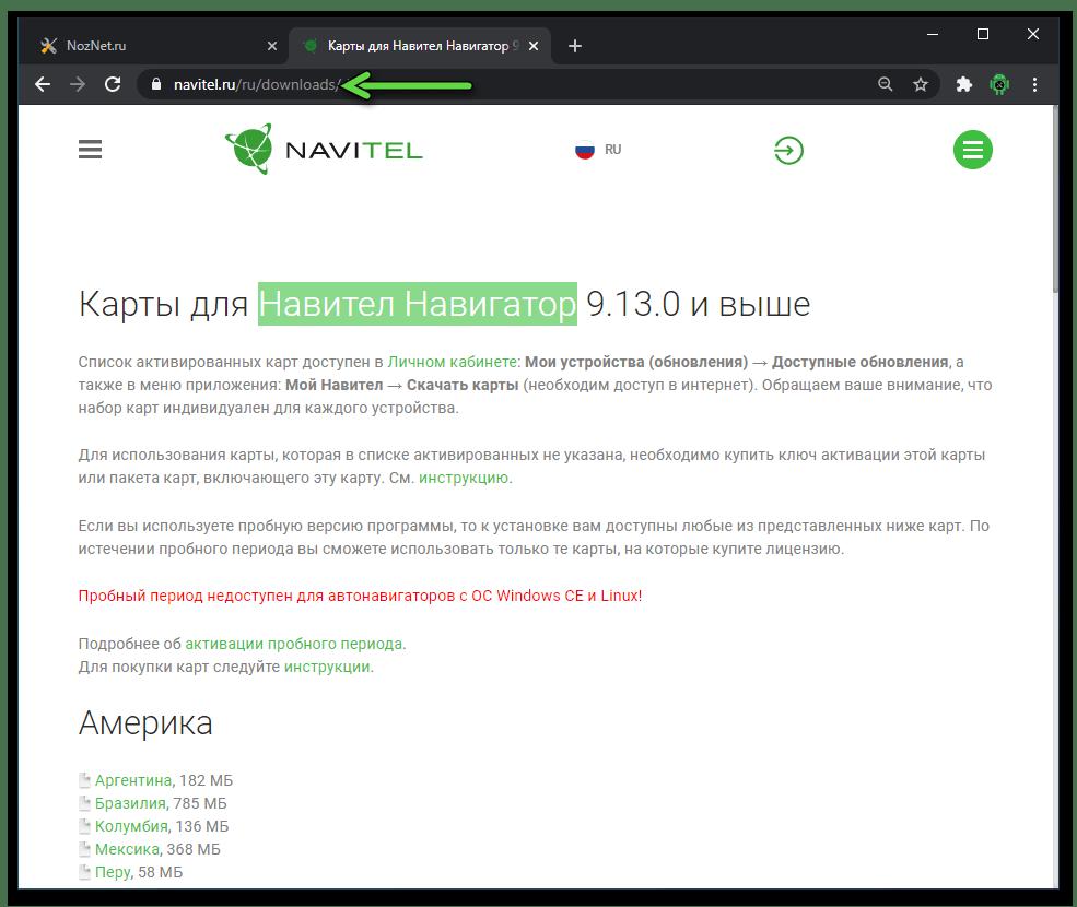 Navitel Навигатор для Android веб-страница загрузки карт на официальном сайте создателей навигационного ПО