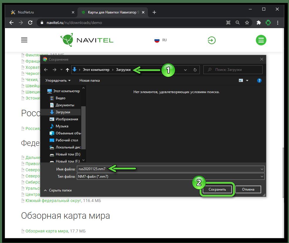 Navitel Навигатор для Android выбор пути загрузки файла карты с официального сайта на диске ПК