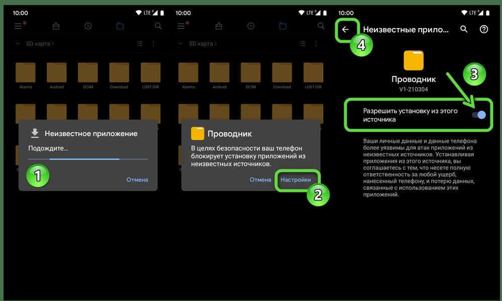 Navitel Навигатор для Android выдача разрешения на установку приложения из APK-файла