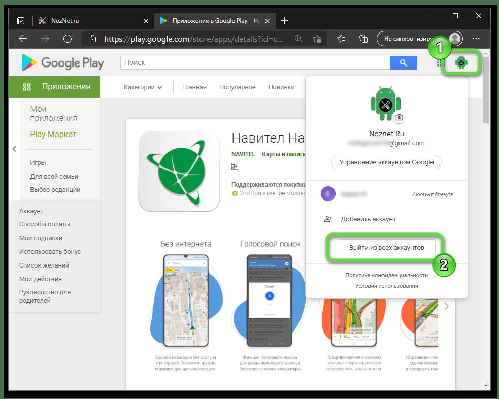 Навител Навигатор для Android выход из Google Play Маркета на десктопе после инициации установки приложения на мобильный девайс