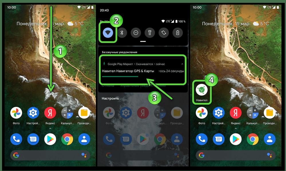 Навител Навигатор процесс автоматической загрузки на Android-устройство и установки приложения при ее инициации в Гугл Плей Маркета на ПК