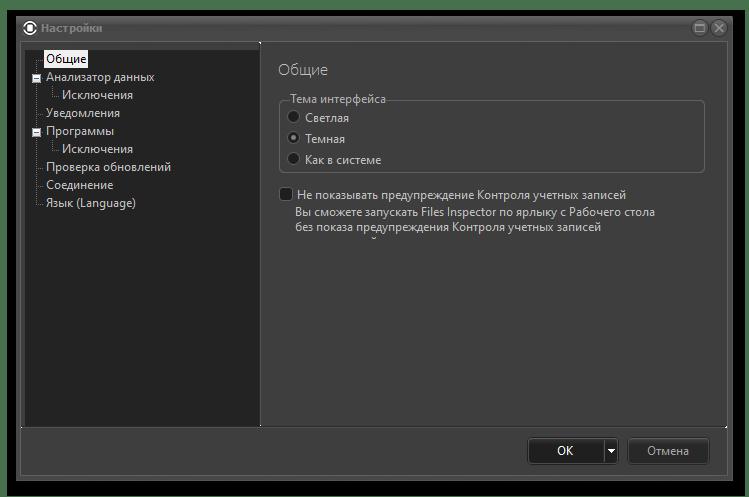 Окно настройки программы для чистки компьютера Files Inspector
