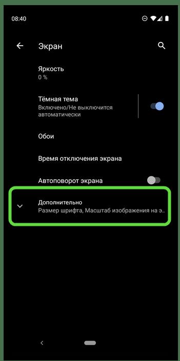 Открыть Дополнительные параметры экрана в настройках мобильной ОС Android