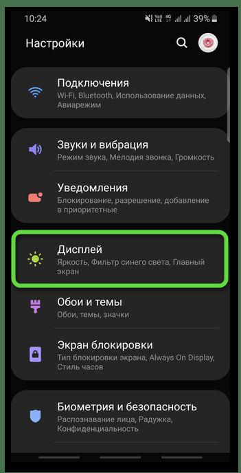 Открыть параметры Дисплея в настройках мобильной ОС Android