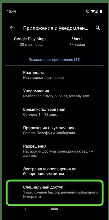 Открыть подраздел Специальный доступ раздела Приложения и уведомления в настройках мобильной ОС Android