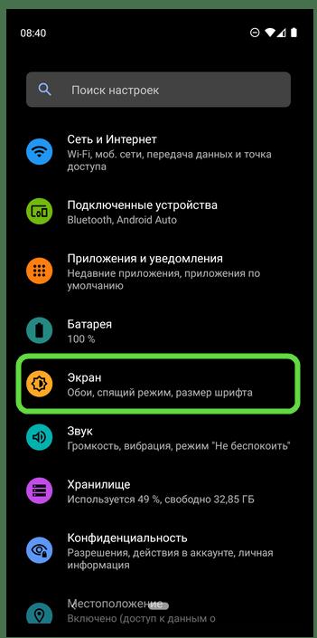 Открыть раздел Экран в настройках мобильной ОС Android