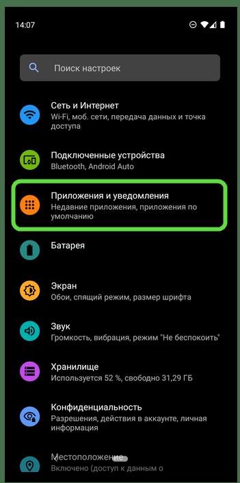 Открыть раздел Приложения и уведомения для удаления приложения ВКонтакте в Настройках мобильной ОС Android