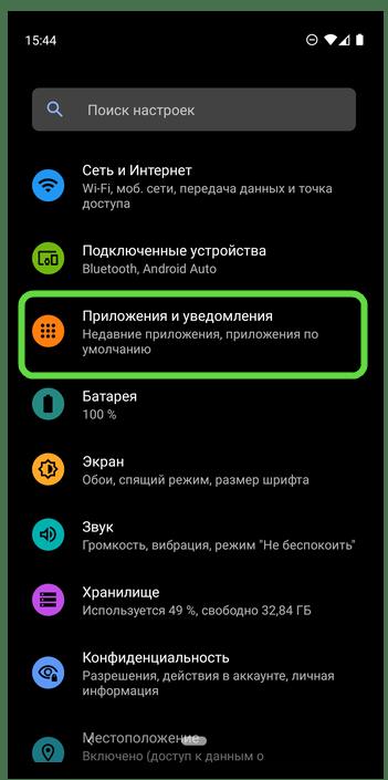 Открыть раздел системных настроек Приложения и уведомления на мобильном девайсе с Android