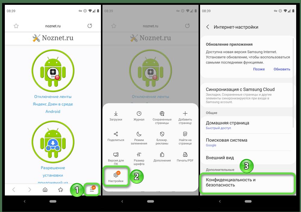 Переход к просмотру сохраненных паролей в другом браузере на Android