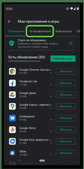 Переход к списку установленных Google Play маркета для удаления приложения ВКонтакте в мобильной ОС Android