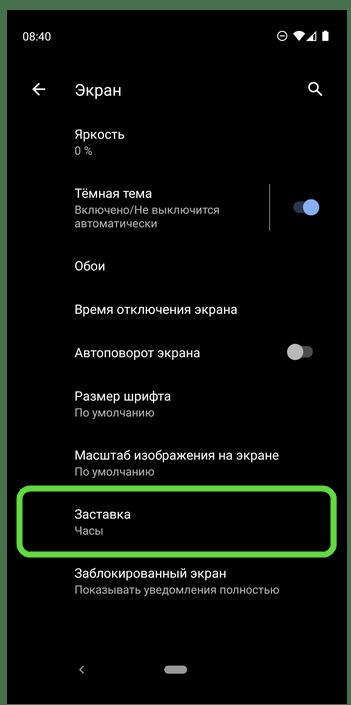 Перейти к параметрам заставки в меню экрана в настройках мобильной ОС Android