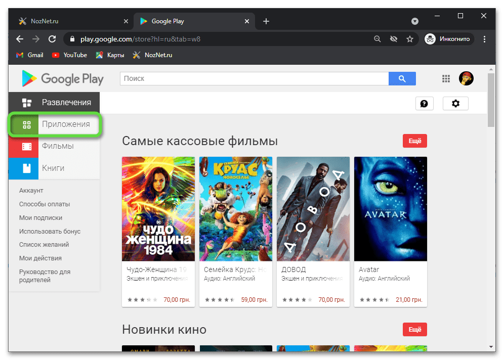 Перейти во вкладку Приложения на сайте Google Play Маркета в браузере на ПК