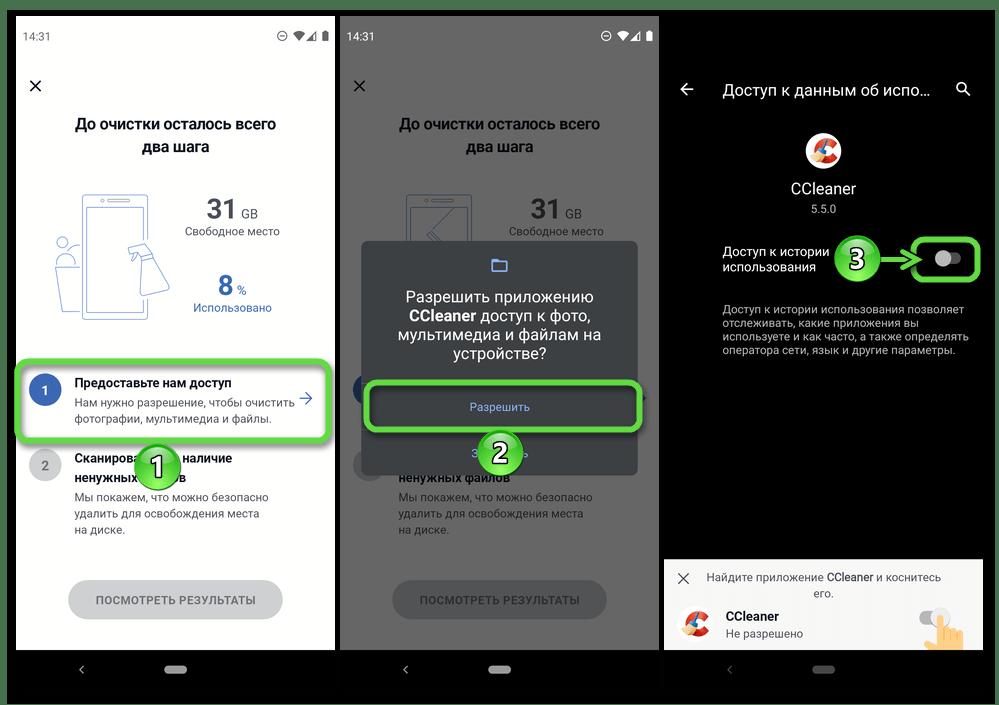 Первая настройка CCleaner для удаления приложения ВКонтакте в мобильной ОС Android