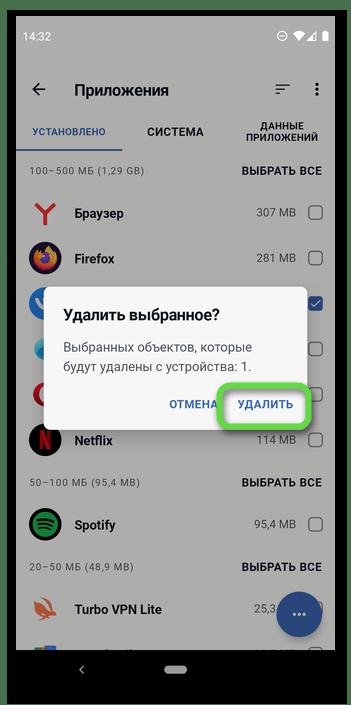 Подтвердить в CCleaner удаление приложения ВКонтакте в мобильной ОС Android
