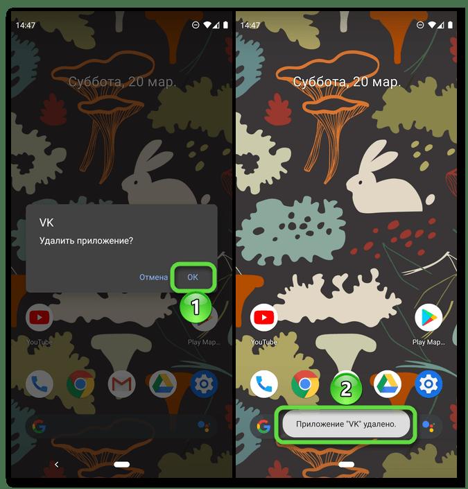 Подтверждение и удаление приложения ВКонтакте с главного экрана в мобильной ОС Android