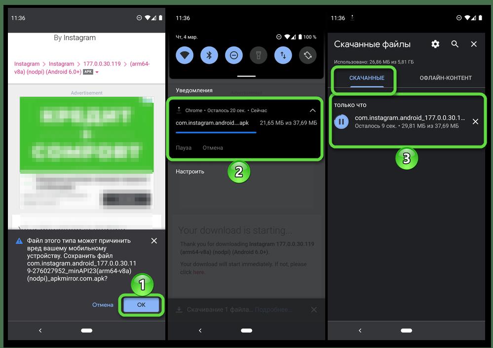 Подтверждение скачивания выбранной версии APK-файла приложения Instagram для обновления на телефоне с Android