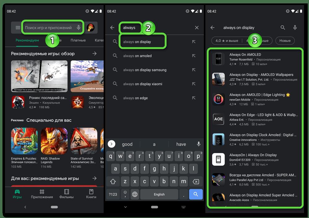 Поиск альтернативы приложению Always On AMOLED в Google Play Маркете на мобильном устройстве с ОС Android