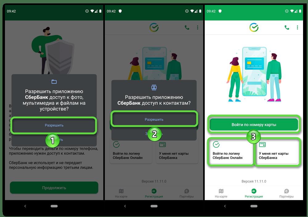 Предоставить разрешения и начать использовать приложение СберБанк Онлайн в Google Play Маркете на Android