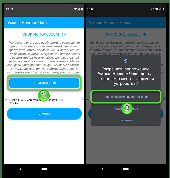 Предоставить разрешения приложению Smart Night Clock на мобильное устройство с ОС Android